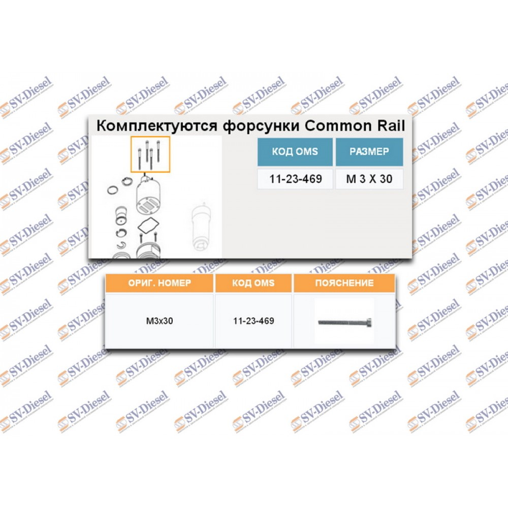 Купити Болт (М3х12)  EUI Delphi  11-23-467 в  Україні